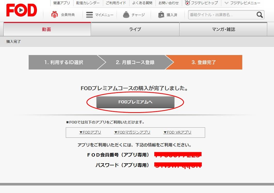 FOD パスワード発行