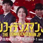 コンフィデンスマンJP 10話