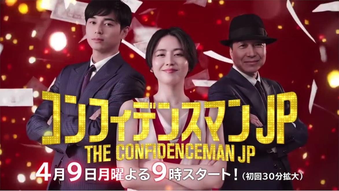 『コンフィデンスマンJP』第10話の感想と無料視聴!月9最終回!